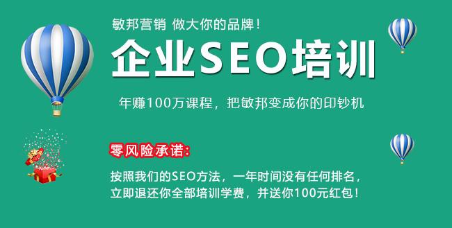 企业SEO培训课程