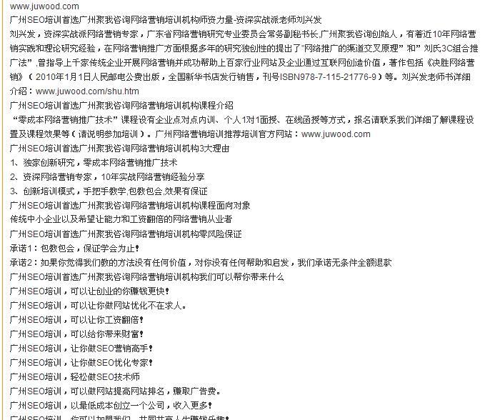 广州聚我咨询网络营销培训机构