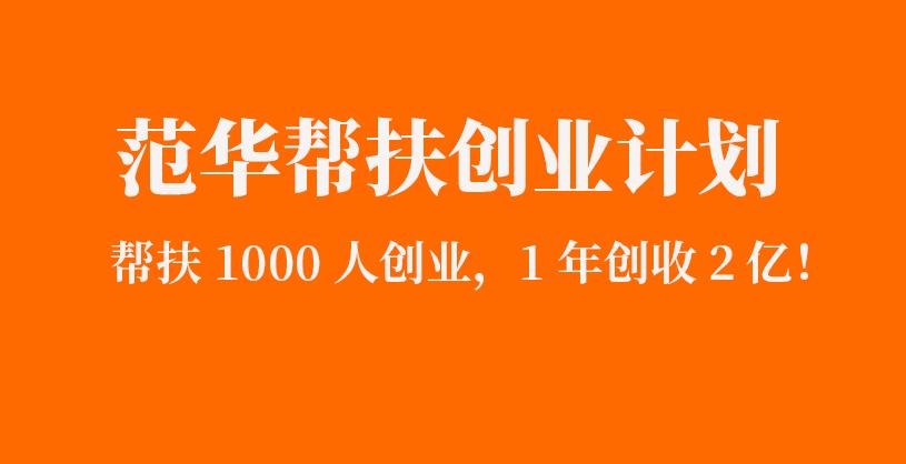 帮扶1000人创业计划,1年营收2个亿
