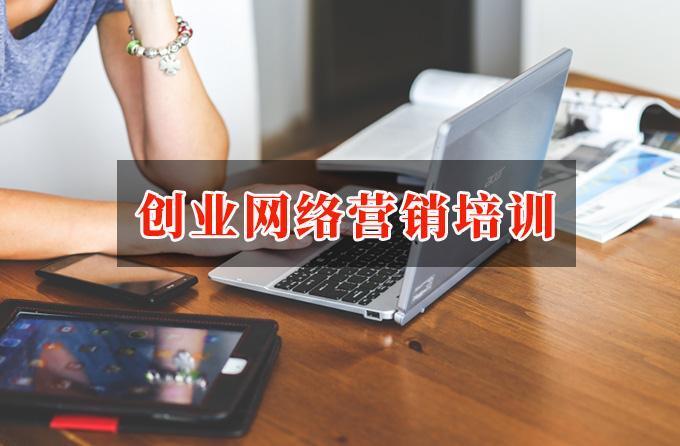 创业网络营销培训课程