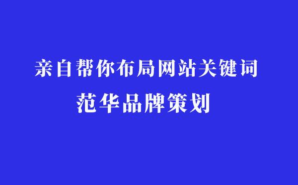 深圳营销策划