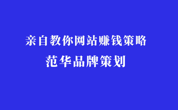 深圳品牌推广