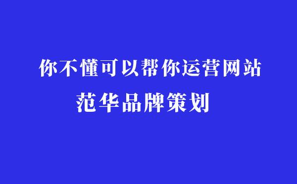 汕头网络营销培训